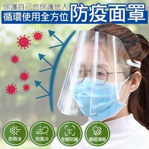 【良品】防飛沫防護面罩(4入組)\t無