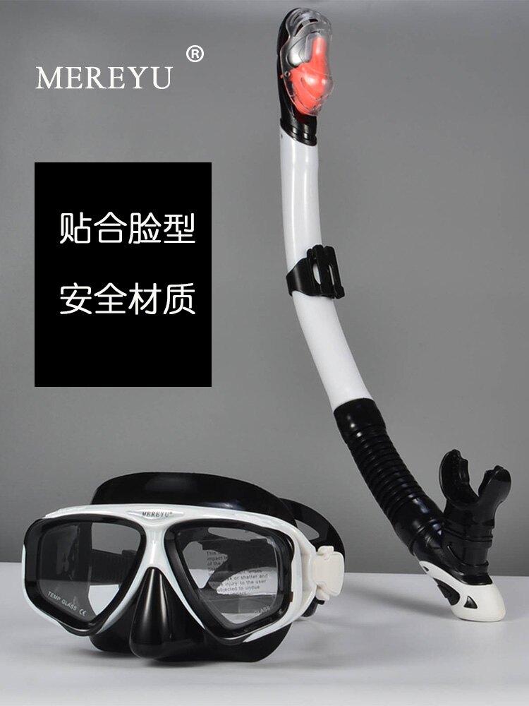 浮潛三寶潛水鏡裝備面鏡面罩呼吸管套裝防霧干式男女兒童成人近視