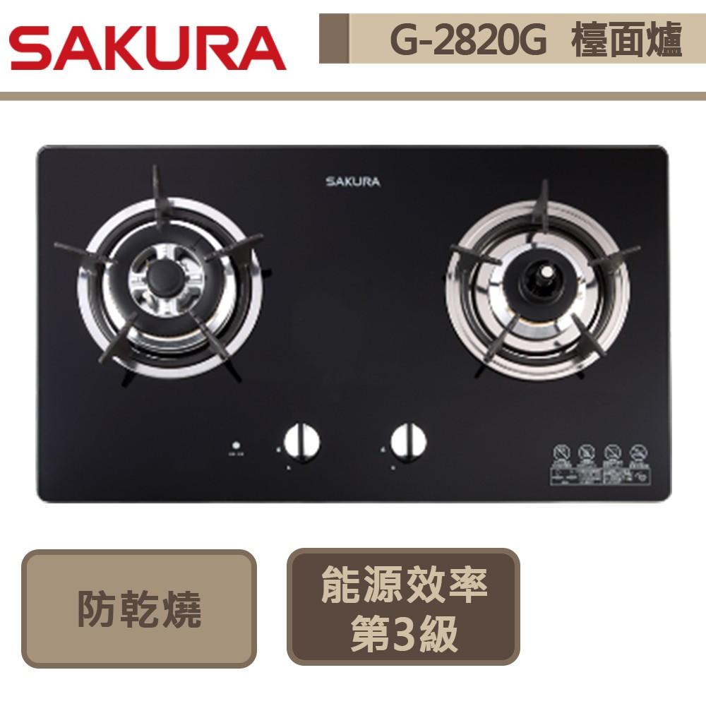 櫻花牌-G-2820G-二口防乾燒節能 黑/白玻璃檯面爐-部分地區含基本安裝