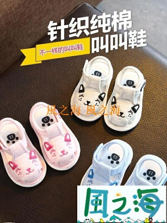小孩帆布鞋 寶寶涼鞋 防滑軟底男叫叫鞋會響嬰兒學步鞋寶寶鞋子女【千尋之旅】