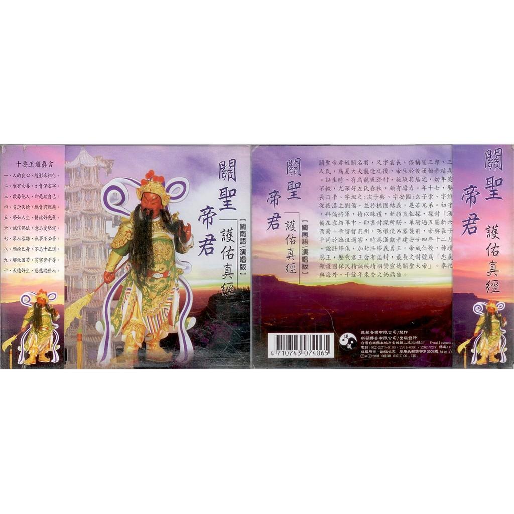 佛經44014 關聖帝君護佑真經 閩南語演唱版 / CD(福盛購物中心)