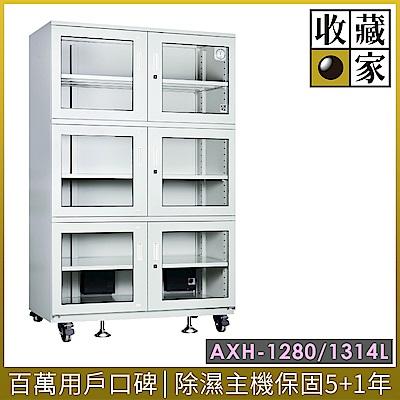 收藏家專業級六門式電子防潮箱 AXH-1280