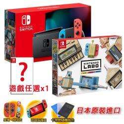 [現貨]Switch紅藍主機續航力加強版(日規支援中文)+LABO實驗室01綜合組+熱門遊戲任選一+《三好禮》