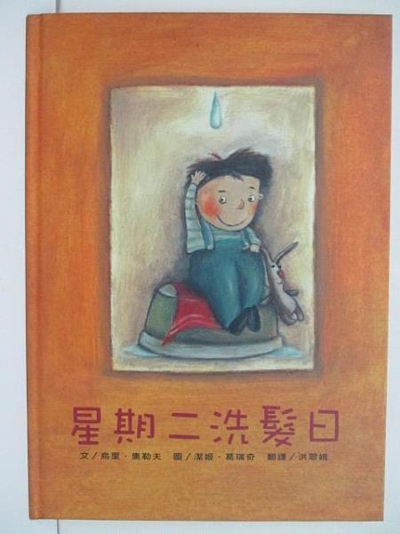 【書寶二手書T1/少年童書_EFF】星期二洗髮日_台灣麥克