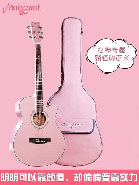 吉他 matinsmith粉色單板吉他36寸40寸41寸民謠初學者入門女生電箱吉他 夢藝家