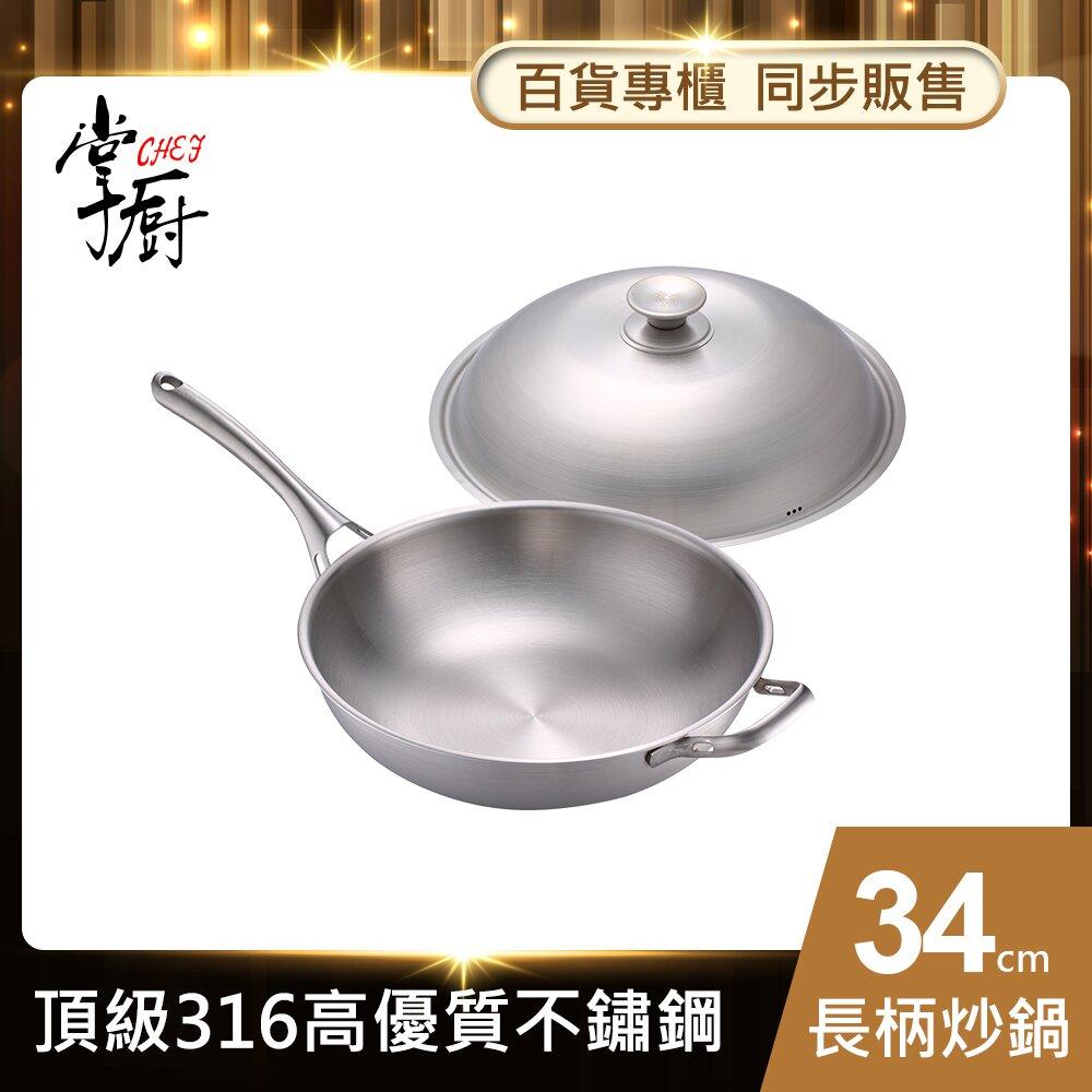 【掌廚】掌廚 316不鏽鋼煎炒鍋34cm