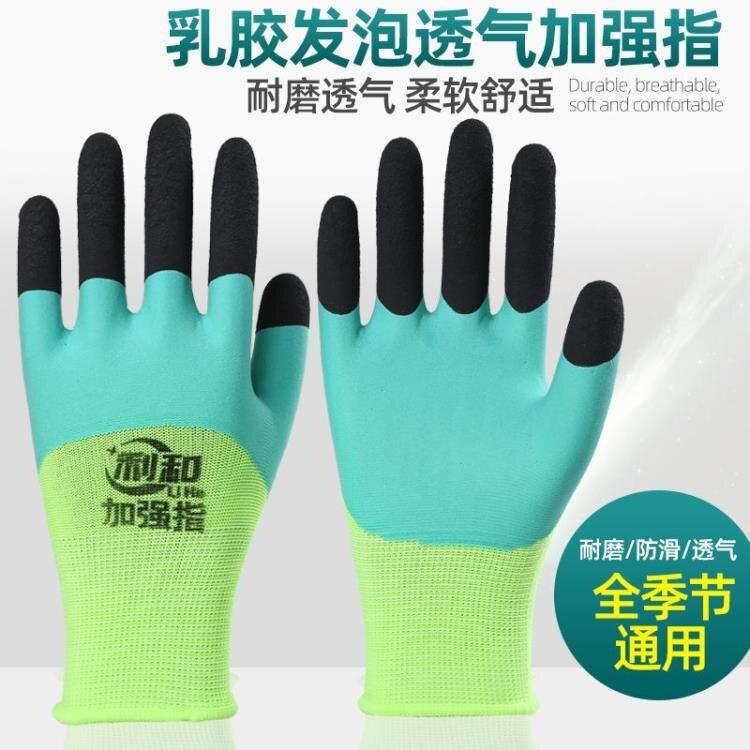 勞保手套 升級勞保手套浸膠耐磨防滑皺紋透氣王加強指工作防護涂膠乳膠手套 快速出貨