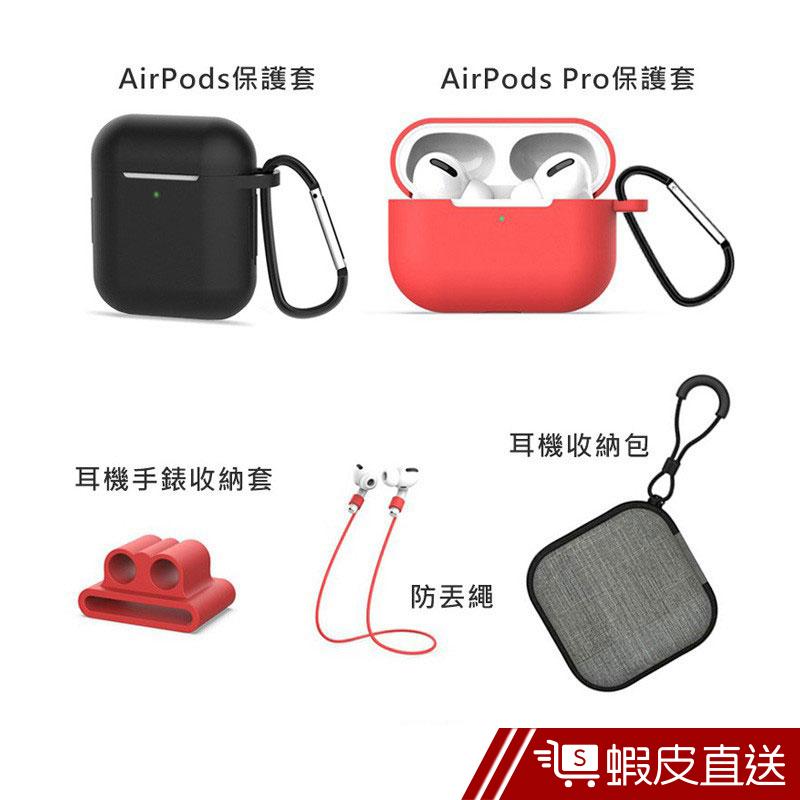 dtaudio 蘋果Airpods AirpodsPro 2代3代 配件 五件組套裝 收納包 保護套 防丟繩  蝦皮直送