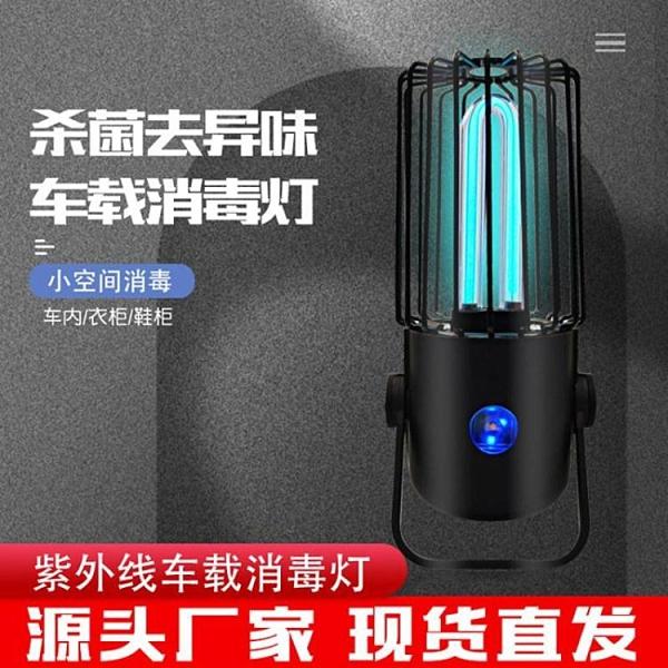 紫外線消毒燈USB充電臭氧車載滅菌燈家用便攜式臥室除螨殺菌燈 快速出貨