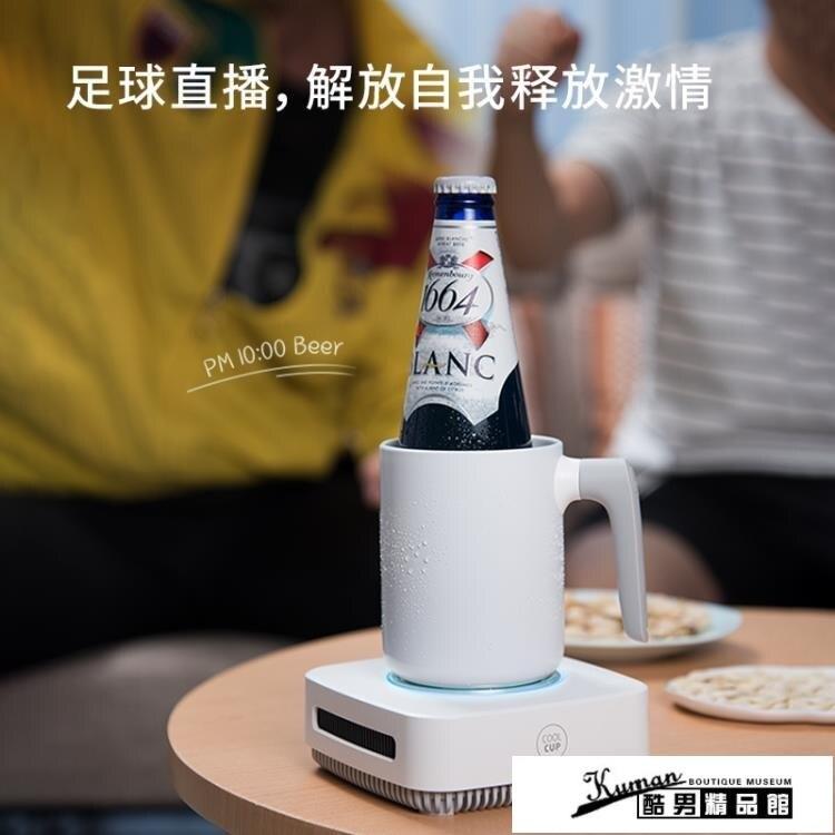 製冷杯 快速制冷杯冰鎮杯神器雙層杯子水杯桌面冷飲機速凍機速冷冷熱兩用