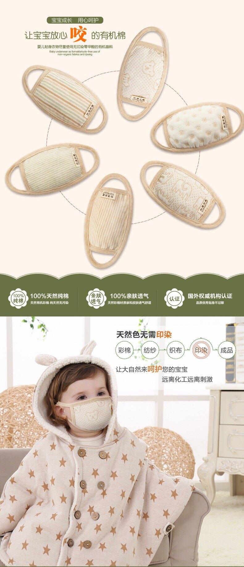 兒童口罩 全棉透氣嬰兒口罩 天然彩棉口罩 可水洗全棉透氣A類
