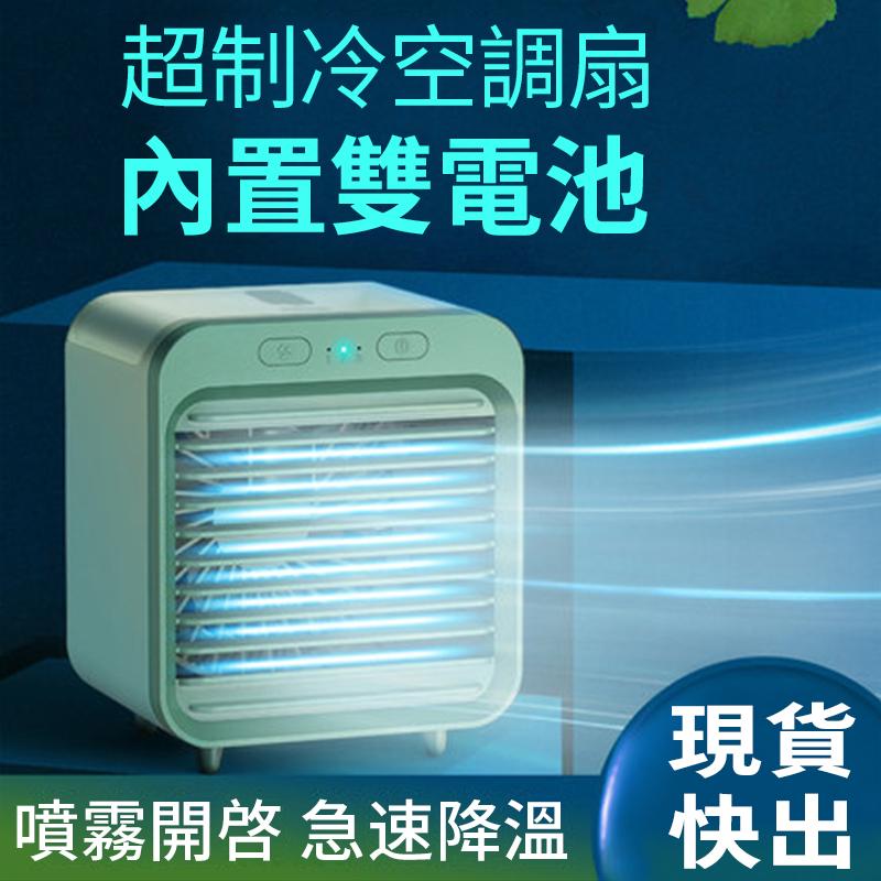 USB小冷氣 臺灣現貨 負離子 超強風力 無線冷風扇 無線運作 移動式水冷扇 618特惠