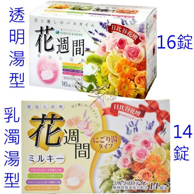 【樂購RAGO】碳酸發泡入浴劑.泡澡泡湯 花週間 日本製