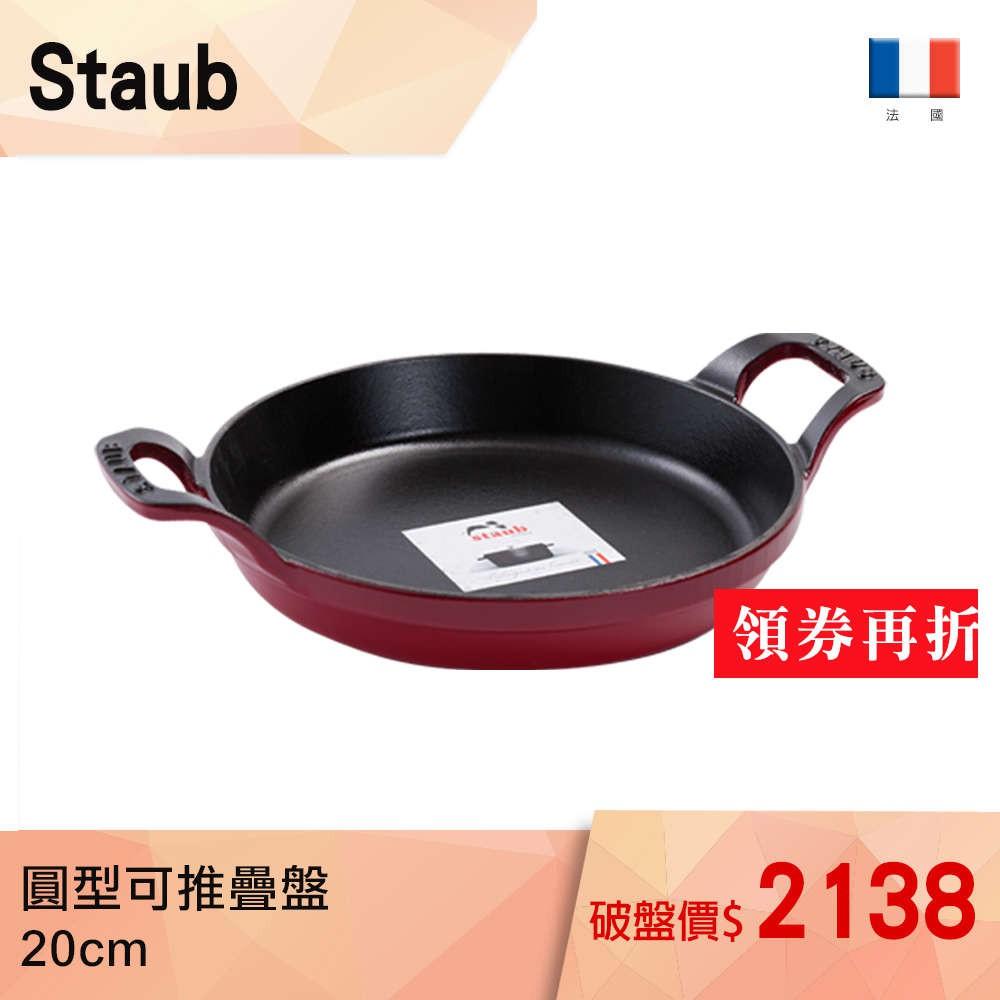 Staub 圓形鑄鐵烤盤 可堆疊烤盤 20cm 櫻桃紅
