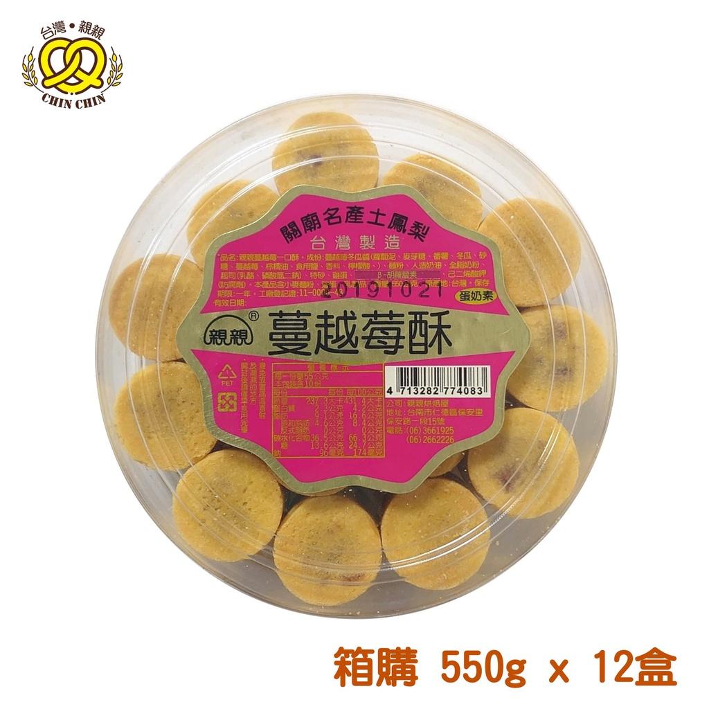 台灣親親 蔓越莓酥小圓盒 550g x 12盒 [箱購] 外皮酥鬆酸甜內餡一口酥【親親烘焙屋】