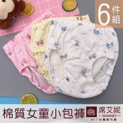 席艾妮 SHIANEY 女童 台灣製 舒適 棉質內褲 冬季小熊 包褲 (6件組)