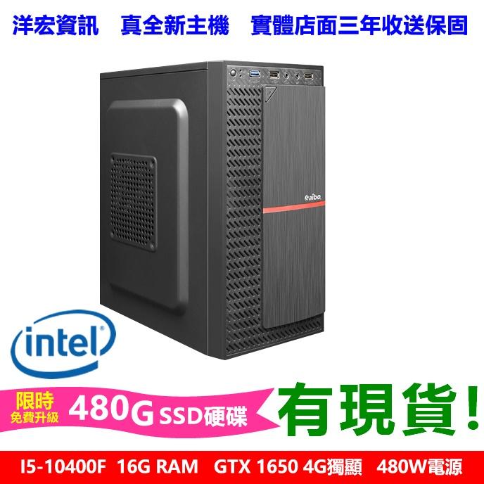 全新高階第十代Intel I5-10400六核/480G/8G/480W主機台南洋宏可刷分期!有現貨