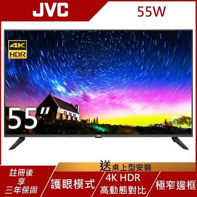 JVC 55吋 4K HDR 護眼液晶顯示器 55W (無視訊盒)
