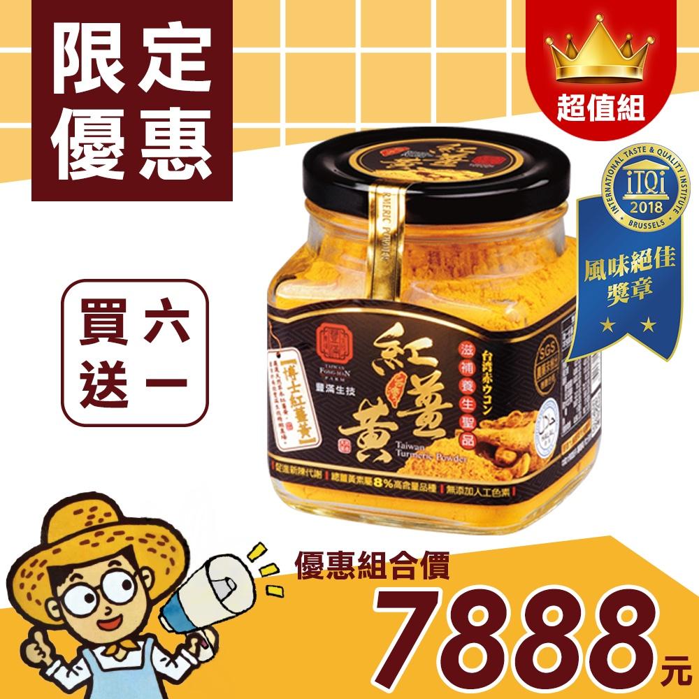 (買6送1) 豐滿生技 台灣博士紅薑黃 120g/瓶