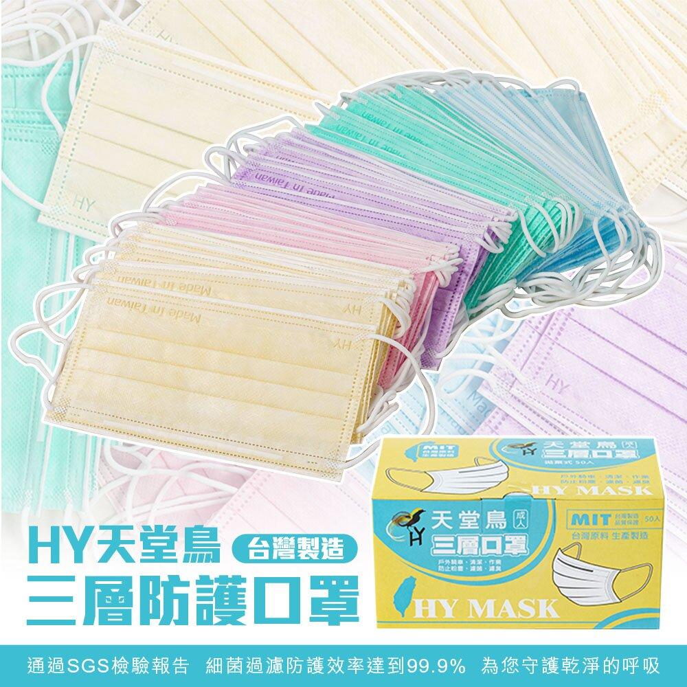 HY天堂鳥三層防護口罩 彩虹配色 素色 平面口罩