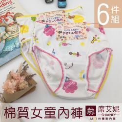 【席艾妮SHIANEY】女童內褲 可愛動物 台灣製造 (6件組)