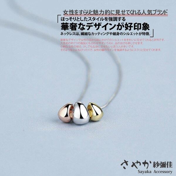 【Sayaka紗彌佳】愛的初終簡約幸運三色小圖珠造型項鍊 -單一款式