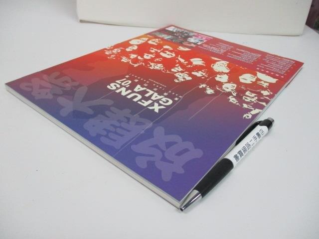 【書寶二手書T1/設計_EE8】Xfuns放肆創意設計_27期_東洋巨匠插畫賞_附光碟