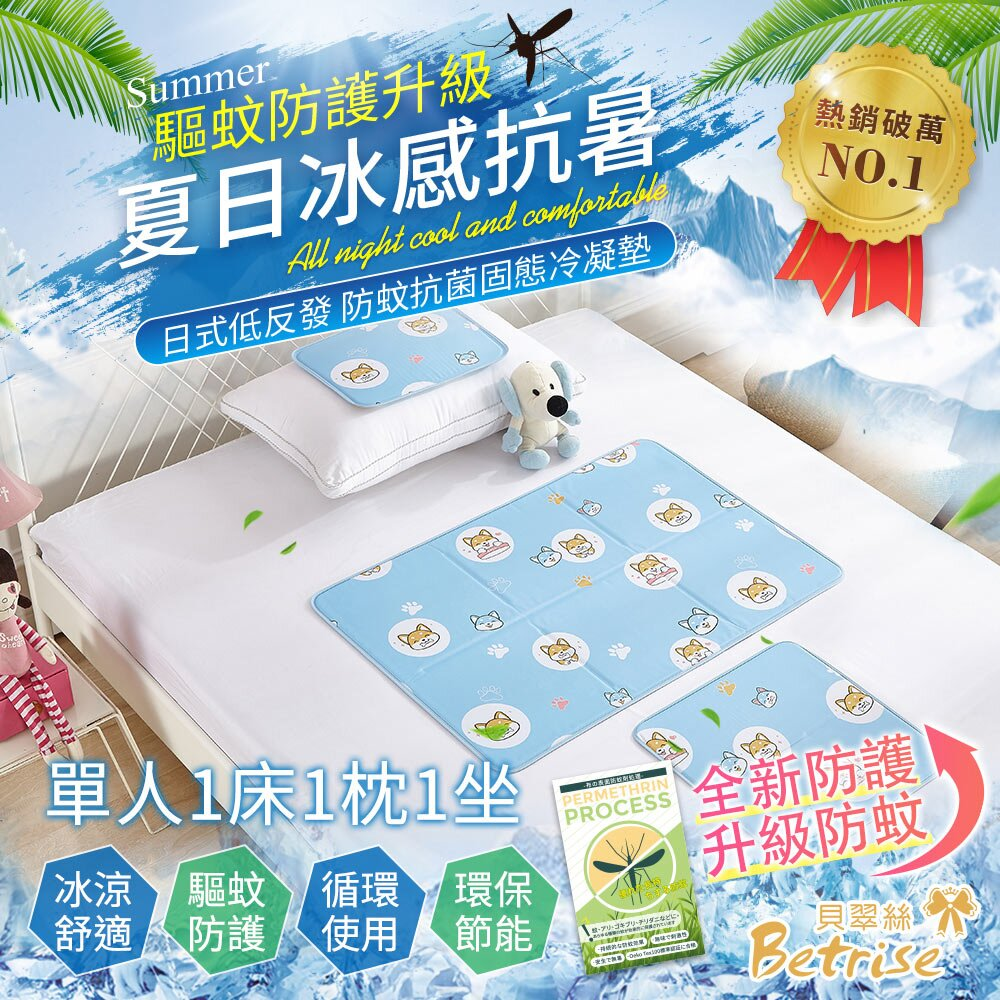 【Betrise】升級驅蚊防護-日本夯熱銷防蚊抗菌固態凝膠持久冰涼墊-獨家開版(單人1床1枕1坐)