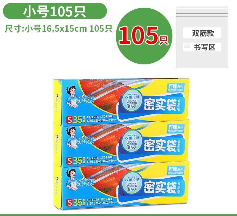 食物保鮮袋 食品密封保鮮袋冷凍專用食物包裝自封袋塑封口袋家用冰箱收納袋【DD36099】