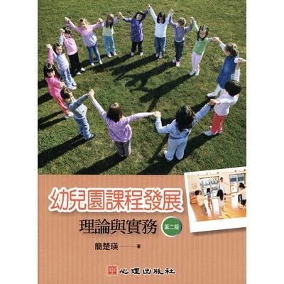 幼兒園課程發展理論與實務(2版)
