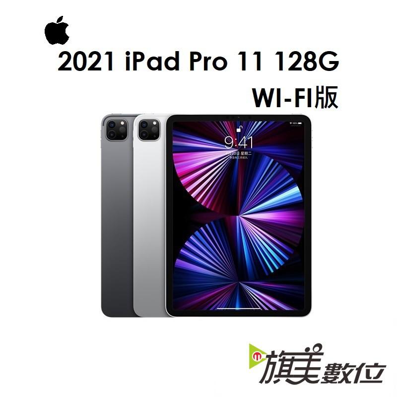 蘋果 APPLE iPad Pro 11吋 平板 128G(WIFI版)(第3代)2021