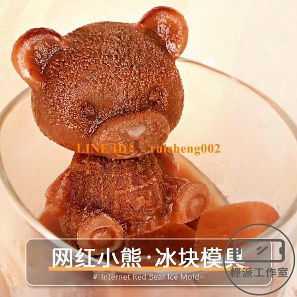 小熊冰塊硅膠模具飲料冰淇淋立體小熊冰雕制冰模具【輕派工作室】