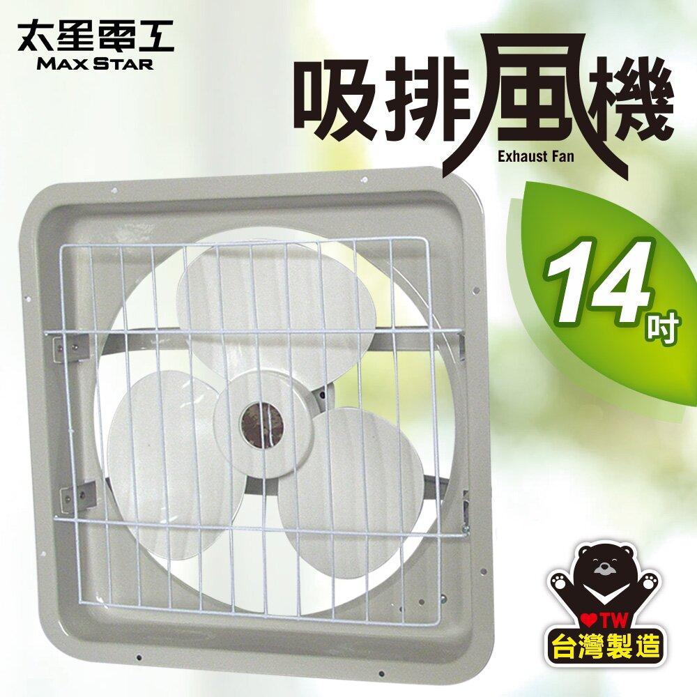 【太星電工】14吋壁式通風扇(吸排風機) WFC14