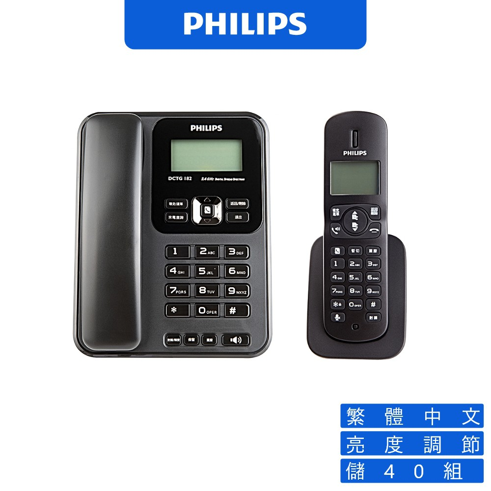 PHILIPS 飛利浦 DCTG182B/96 2.4GHz子母機數位無線電話 子母機 數位 無線電話 家用電話