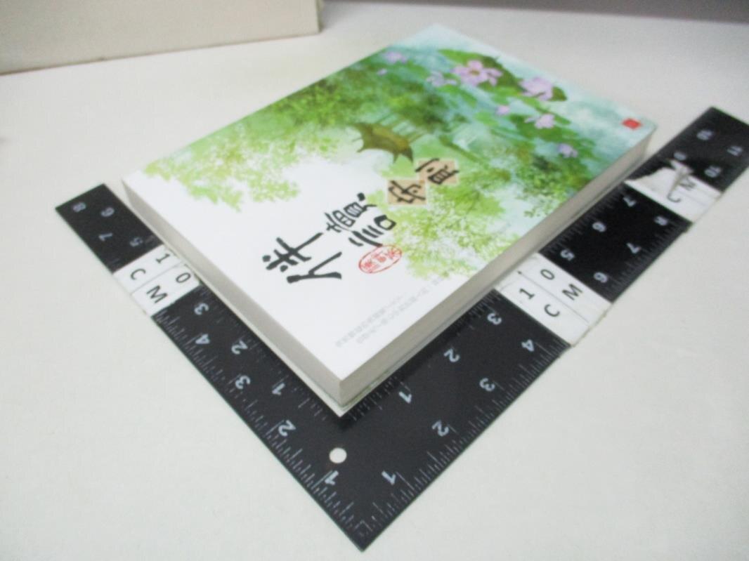 【書寶二手書T1/言情小說_GUX】伴讀守則 二_溪畔茶