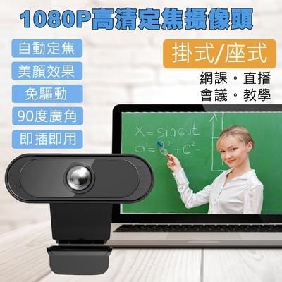 1080P高清定焦會議遠端攝像鏡頭攝影機 AV-429