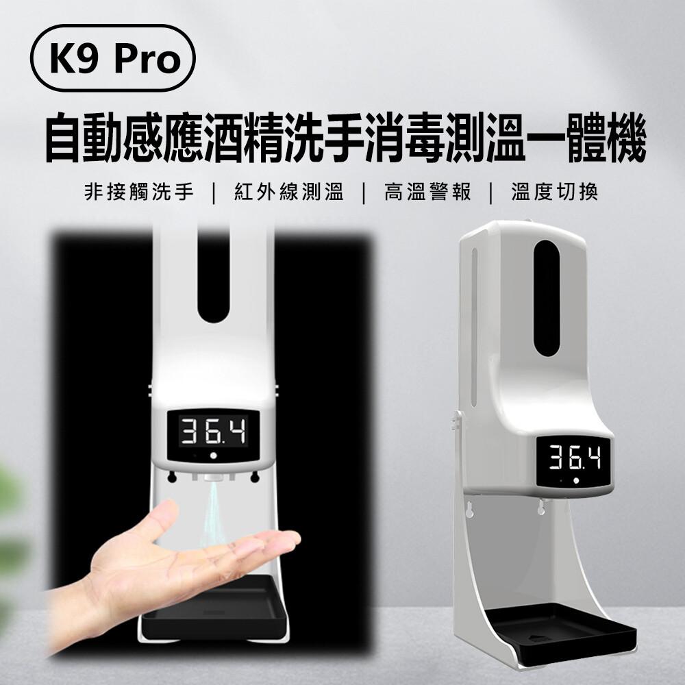 預購is k9 pro 自動感應酒精洗手消毒測溫一體機