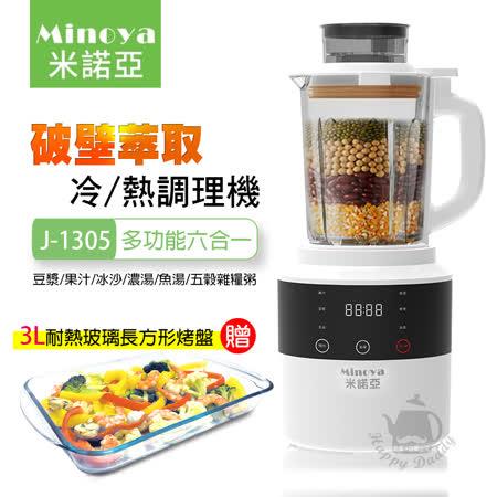《加贈耐熱烤盤》【Minoya米諾亞】加熱破壁萃取料理機/冷熱調理機J-1305_R709-2