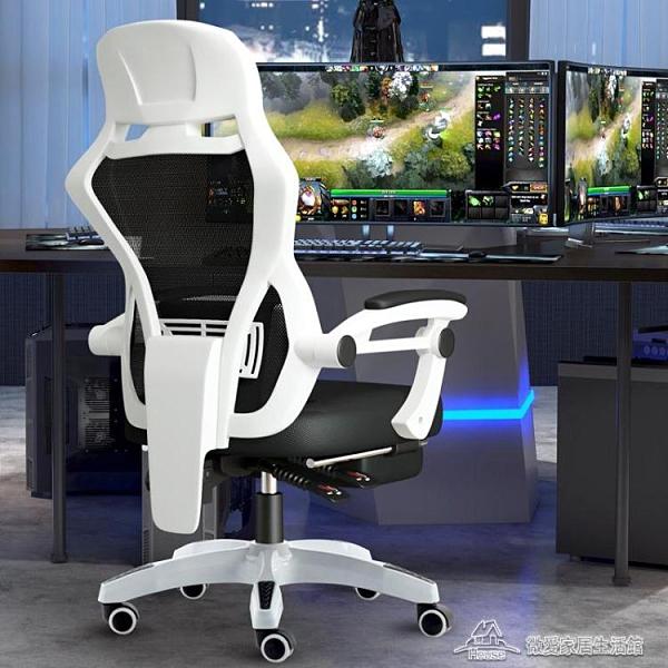 電競椅 電腦靠背升降轉椅職員椅學生電競椅游戲舒適
