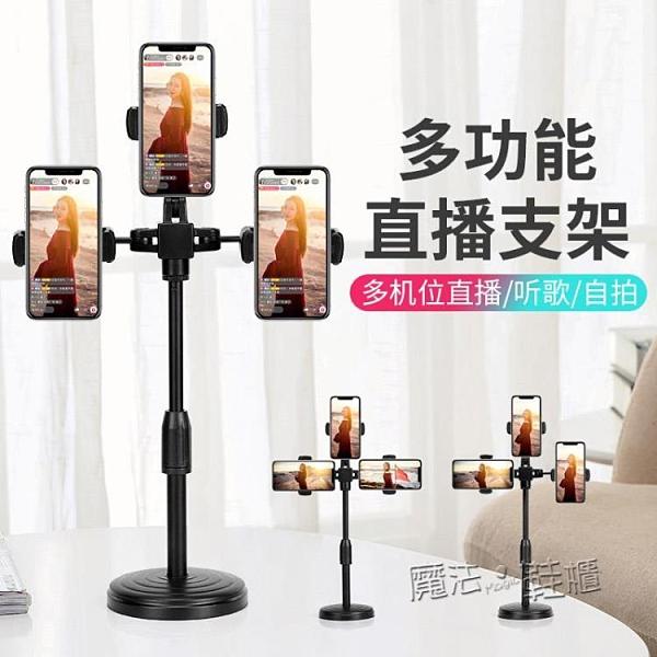 美顏燈補光直播設備全套手機架桌面多機位抖音神器主播多功能 ATF 魔法鞋櫃