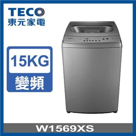 【TECO 東元】15公斤DD變頻直驅洗衣機(W1569XS)★好禮二選一★筋膜槍或刀具組