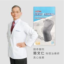 【京美】長效支撐X型舒緩護膝2雙超值組