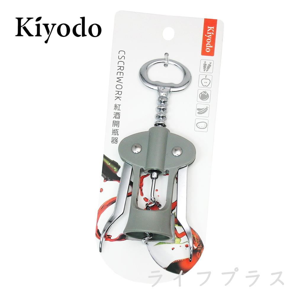 【KIYODO】紅酒開瓶器