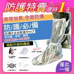 【Alice】防疫防護鞋套加升級防疫組(鞋套/防疫筆/面罩/3D立體口罩架/護目鏡)