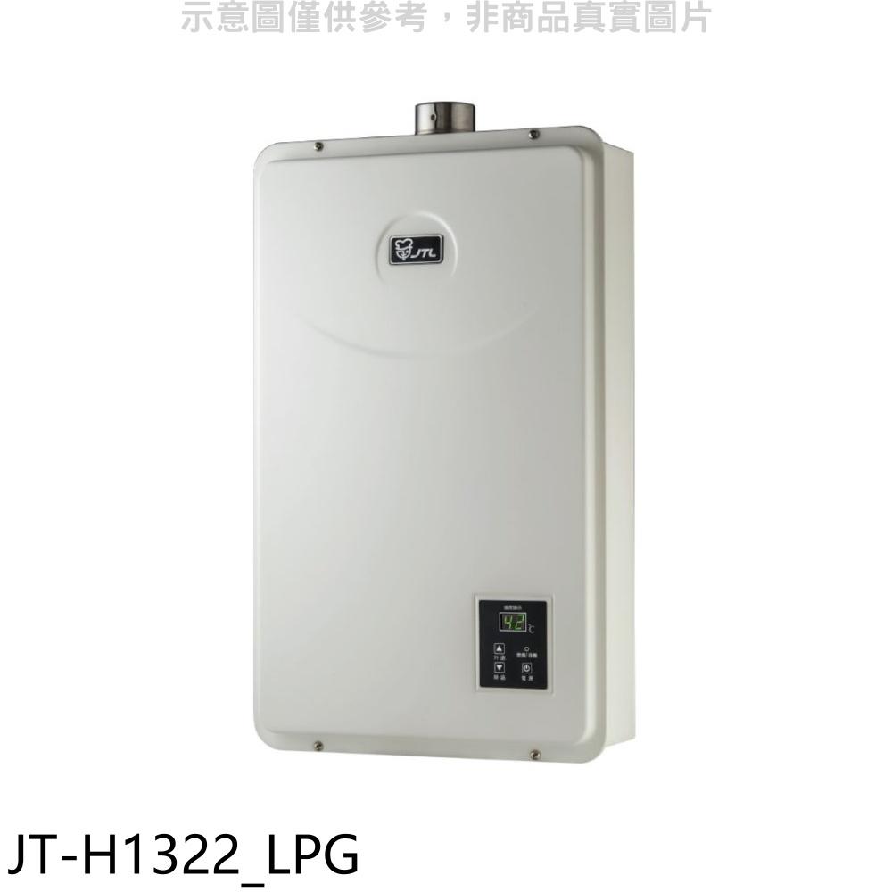 喜特麗 13公升強制排氣數位恆溫(與 JT-H1322同款)熱水器桶裝瓦斯 JT-H1322_LPG 廠商直送