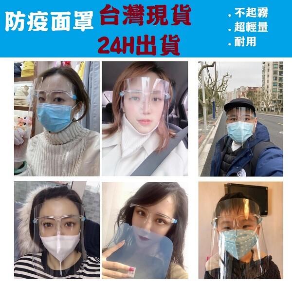 全臉透明防護面罩防飛沫隔離面罩 護目鏡 防疫面罩