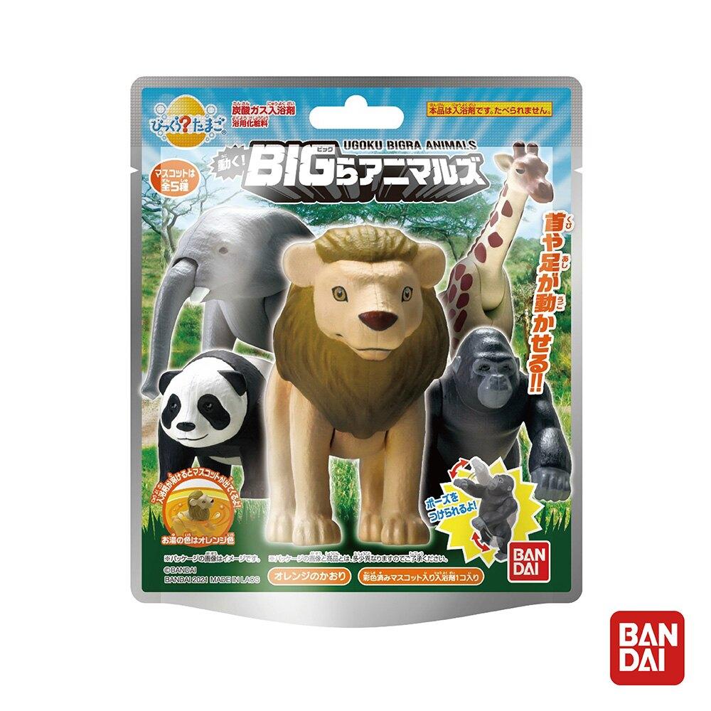 【台灣總代理】日本Bandai-BIG動物們入浴球-5入(柑橘香味/附可愛公仔/泡澡/洗澡玩具/交換禮物)
