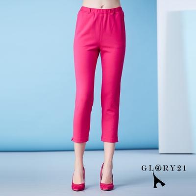 【GLORY21】新品-熱銷款素面超彈顯瘦長褲-粉紅