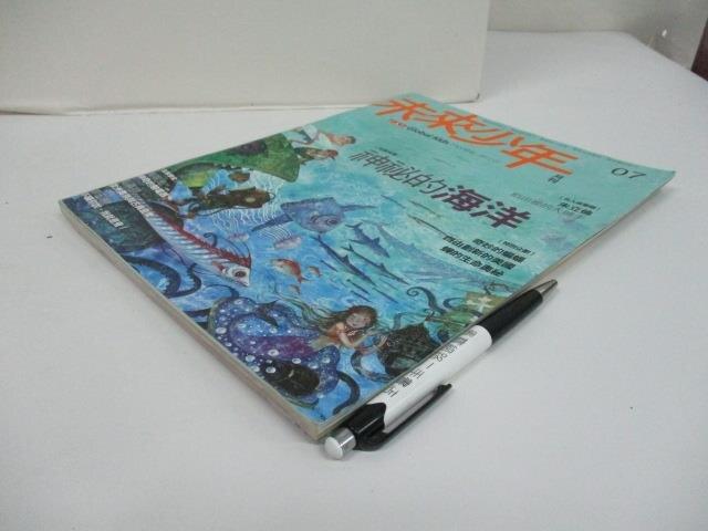 【書寶二手書T1/少年童書_EIF】未來少年_07期_神秘的海洋