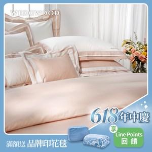 【WEDGWOOD】500織長纖棉Bi-Color被套枕套組柔膚粉-雙人